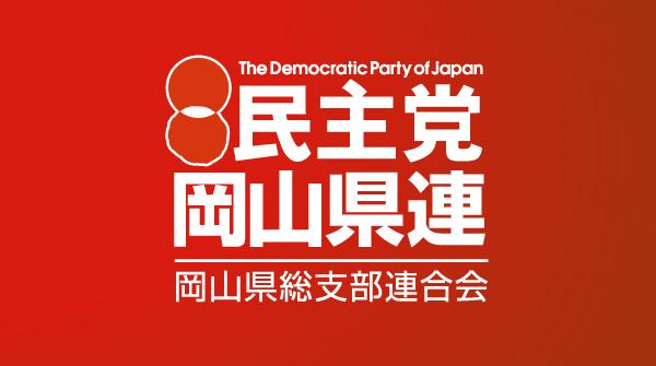 http://www.minsyu.org/wp-content/themes/customtheme/img/2015_senkyo_member_poster3.jpg